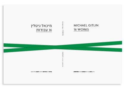 מיכאל גיטלין, 16 עבודות