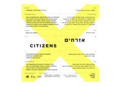 אזרחים