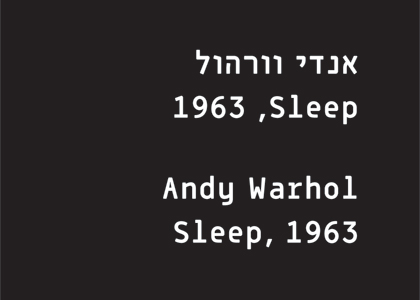 Sleep, a film by Andy Warhol