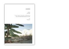 Ofakim, Yosef-Joseph Dadoune