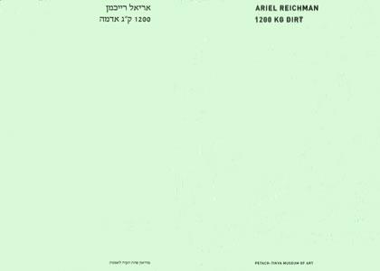 1200 kg dirt, Ariel Richman