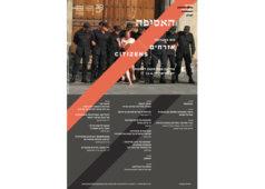 """האסיפה: כנס במסגרת תערוכת """"אזרחים"""""""