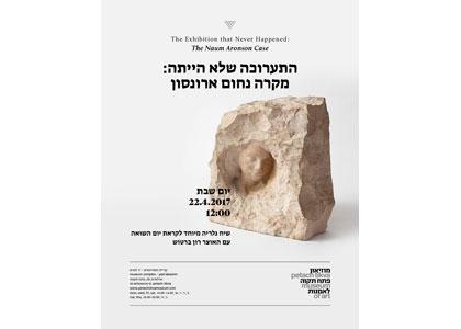 שיח גלריה עם אוצר התערוכה רון ברטוש