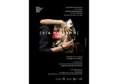 סדרת מפגשים במסגרת התערוכה בִּיבְּלִיוֹלוֹגְיָה: הספר כגוף