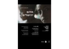 סינמטק מוזאון פתח תקוה מציג: 'חלום ירושלים'