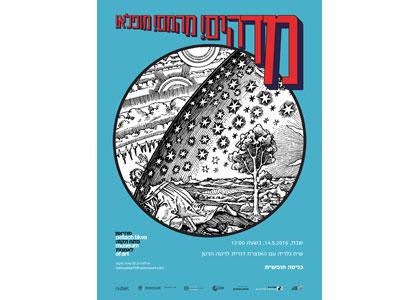 שיח גלריה עם אוצרת התערוכה דורית לויטה הרטן