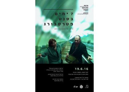סינמטק מוזאון פתח תקוה מציג: '7 ימים בסנט פטרסבורג'