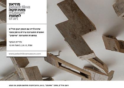 """שיח גלריה עם אוצרת התערוכה עירית פופר כרמון והאמן רענן חרל""""פ"""