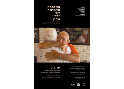 סינמטק מוזאון פתח תקוה מציג: 'המלחמה האחרונה של ילדי טהרן'