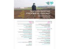 יום עיון-האם החקלאות נחוצה לישראל?