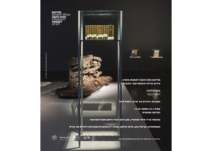 אירוע נעילה והשקת ספר התערוכה בִּיבְּלִיוֹלוֹגְיָה: הספר כגוף