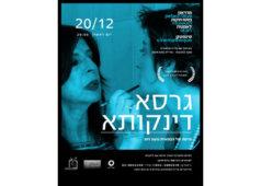 סינמטק מוזיאון פתח תקוה מציג: 'גרסא דינקותא'