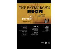 סינמטק פתח תקוה – חדר הפטריארך – 14.5.17 בשעה 20:00