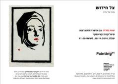 שיח גלריה עם אוצרת התערוכה סיגל קהת קרינסקי