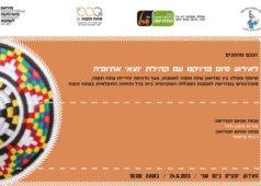 אירוע סיום פרויקט אמנות עם קהילת יוצאי אתיופיה