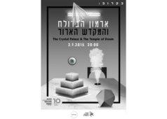 שיח גלריה עם האוצרת הילה כהן-שניידמן