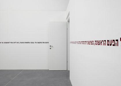 Gallery Talk – Merav Shinn Ben-Alon