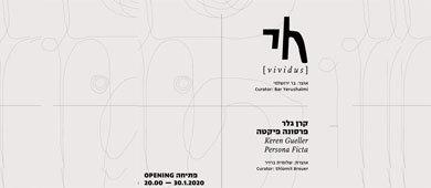 המוזיאון סגור עד ל-29.1.20 פתיחת תערוכות חדשות תתקיים ביום ה', 30.1.2020 בשעה 20:00