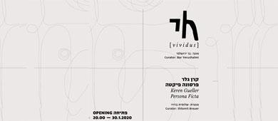 המוזאון סגור עד ל-29.1.20 פתיחת תערוכות חדשות תתקיים ביום ה', 30.1.2020 בשעה 20:00