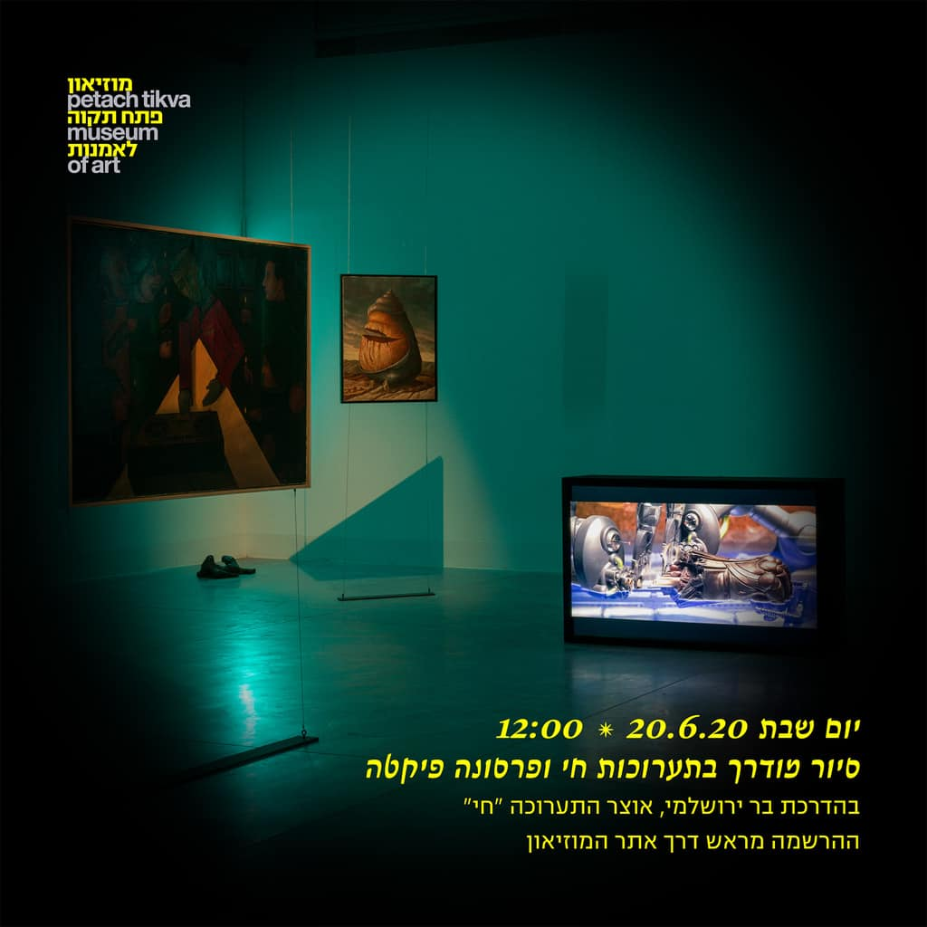 סיור מודרך בתערוכות בהדרכת האוצר בר ירושלמי