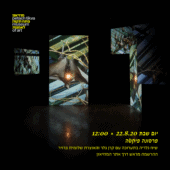שיח גלריה בתערוכה פרסונה פיקטה