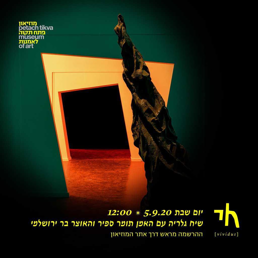 """שיח גלריה בתערוכה """"חי"""" עם האמן תומר ספיר והאוצר בר ירושלמי"""