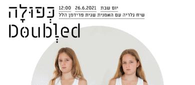 שיח גלריה עם האמנית שגית פרידמן הלל בתערוכה ״כפולה״