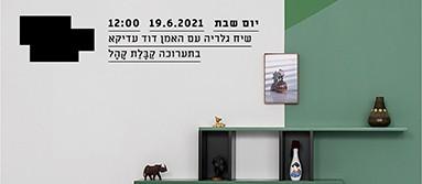 שיח גלריה עם האמן דוד עדיקא בתערוכה ״קבלת קהל״