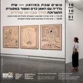 עושים שבת במוזאון – שיח גלריה עם האמן כרם נאטור